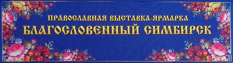 pravoslavn_sem_1