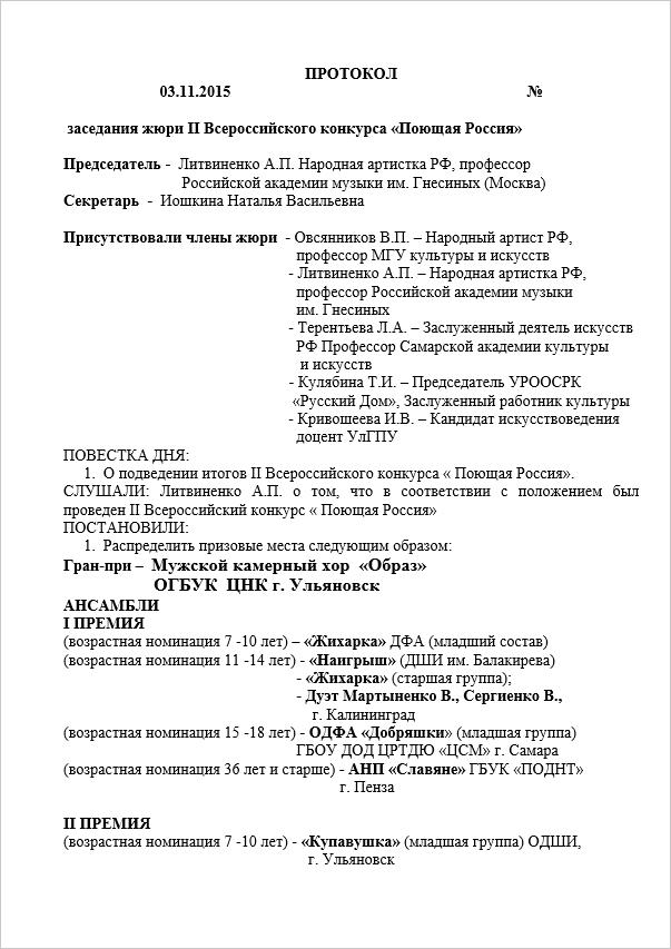 Protokol-zhyuri-Poyushchaya-Rossiya-2015