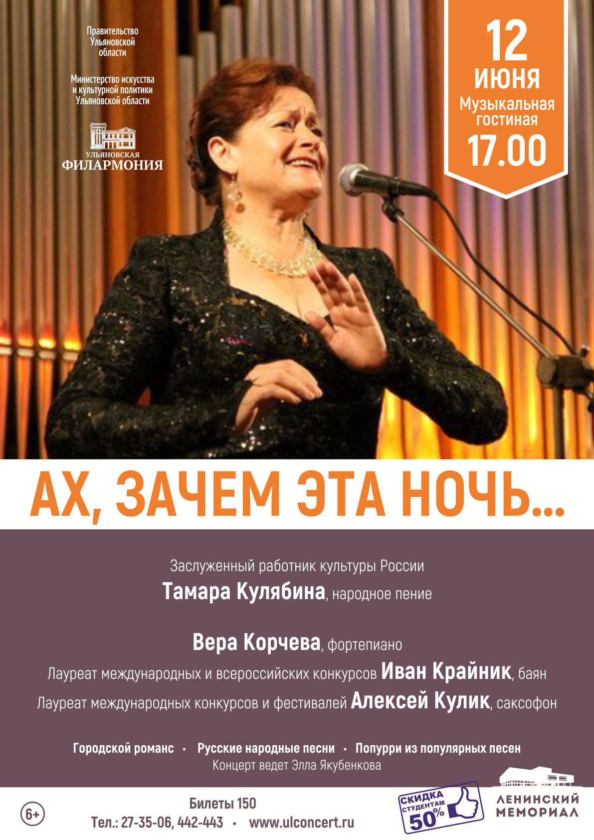 12-06-koncert_kulabina